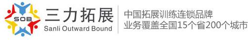重庆三力拓展——重庆拓展训练|重庆拓展公司|重庆拓展培训|重庆拓展基地