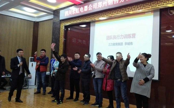 李城伟 北京拓展训练